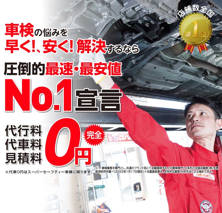 三豊市内で圧倒的実績! 累計30万台突破!車検の悩みを早く!、安く! 解決するなら圧倒的最速・最安値No.1宣言 代行料・代車料・見積料0円 他社よりも最安値でご案内最低価格保証システム